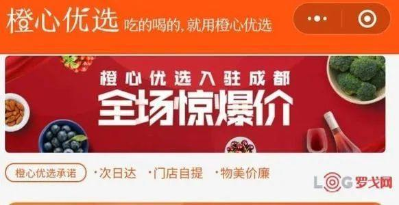 """传滴滴上市后2022年—2023年单独进行社区电商""""橙心优选""""IPO"""