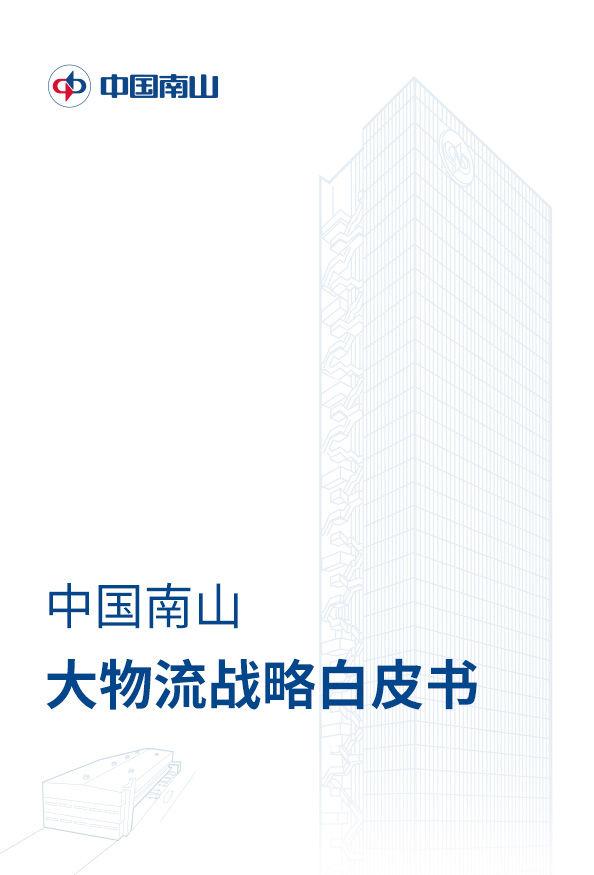 《中国南山大物流战略白皮书》发布!