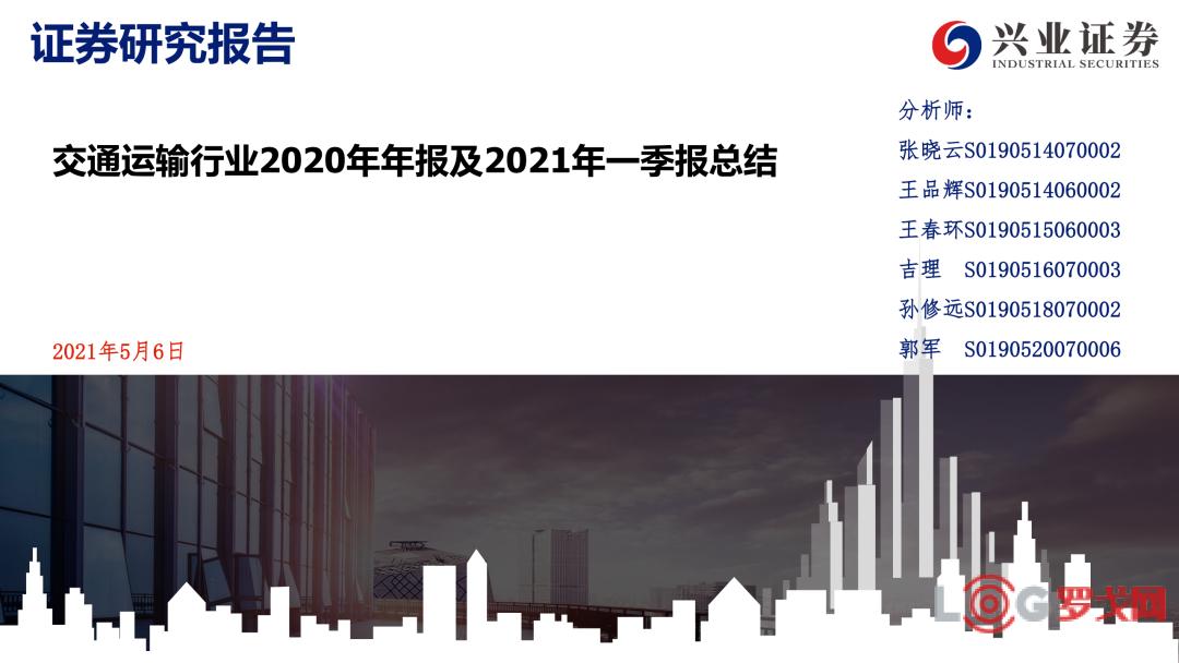 交通运输行业2020年年报及2021年一季报总结
