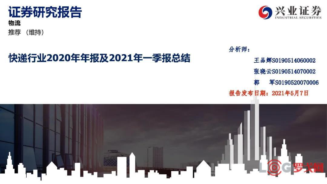 快递行业2020年年报及2021年一季报总结(附下载)
