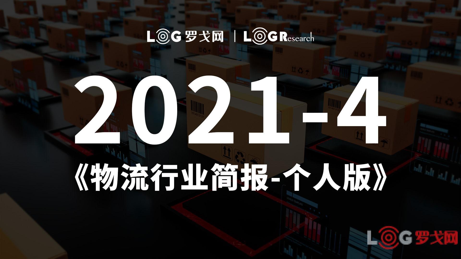 2021-04物流行业简报-个人版