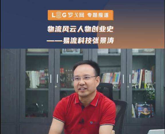 物流风云人物创业史——易流科技张景涛