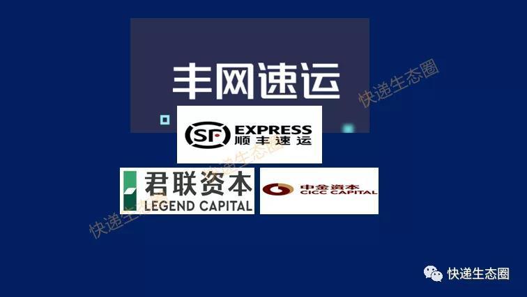 丰网:顺丰速运持股51%,联想系君联资本成为第二大股东,中金为第三股东