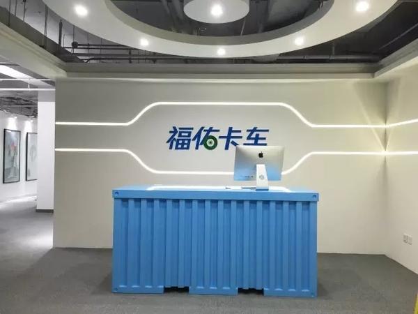 福佑卡车赴美IPO:2020年净亏损0.8亿元(内附招股说明书)