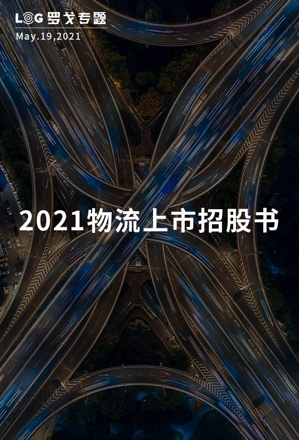 专题 | 2021物流上市招股书