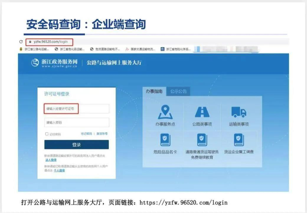 """浙江:""""浙运安""""驾驶员安全码助力监管数字化,未来拓展至客运、重载普货"""