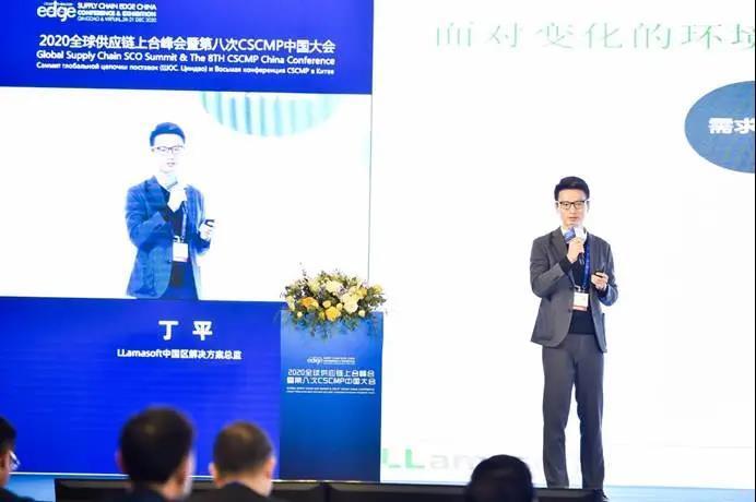 丁平-AI打造企业供应链数智平台