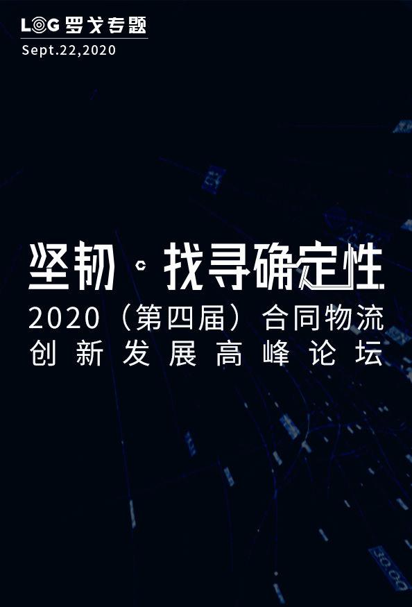 专题 | 2020年合同物流峰会-课件下载
