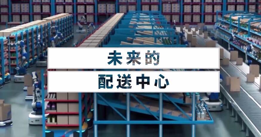 未來的物流中心,裝卸、揀貨、包裝全流程自動化