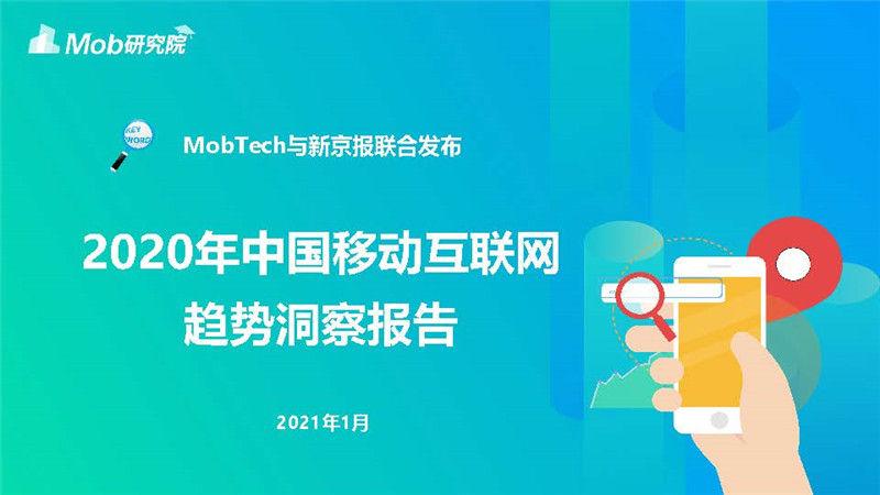 2020移动互联网趋势洞察报告(附PDF下载)