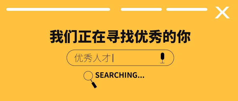 顺丰科技招聘运营和绩效管理岗位(上海、深圳)