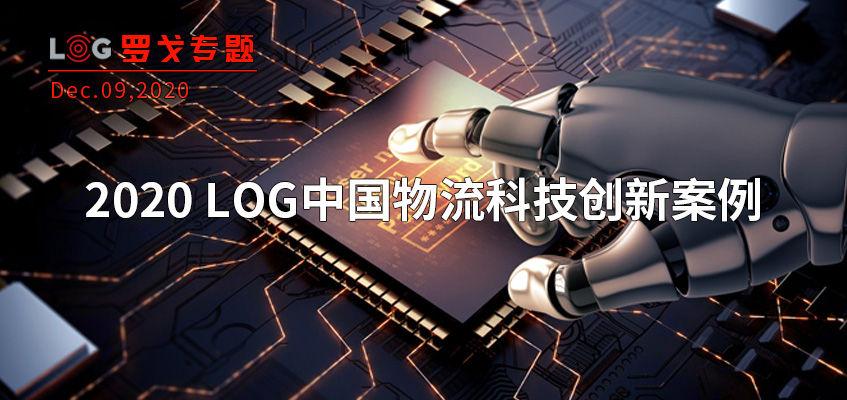 2020 LOG中国物流科技创新案例