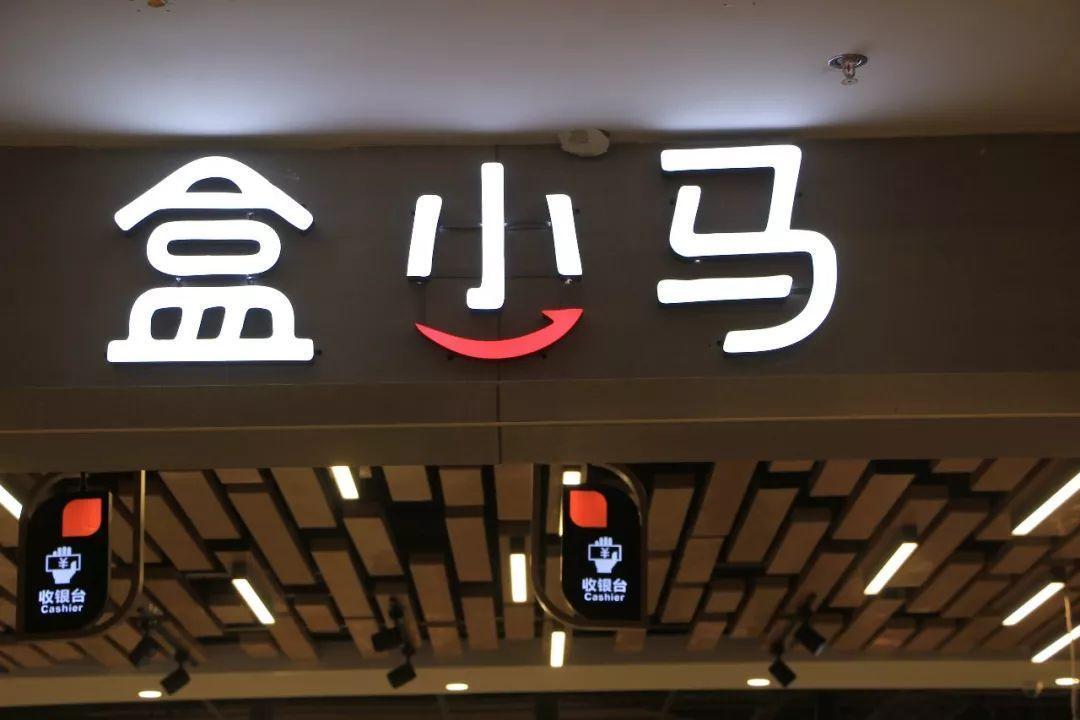 大润发母公司高鑫零售拟2550万元收购盒小马51%股权