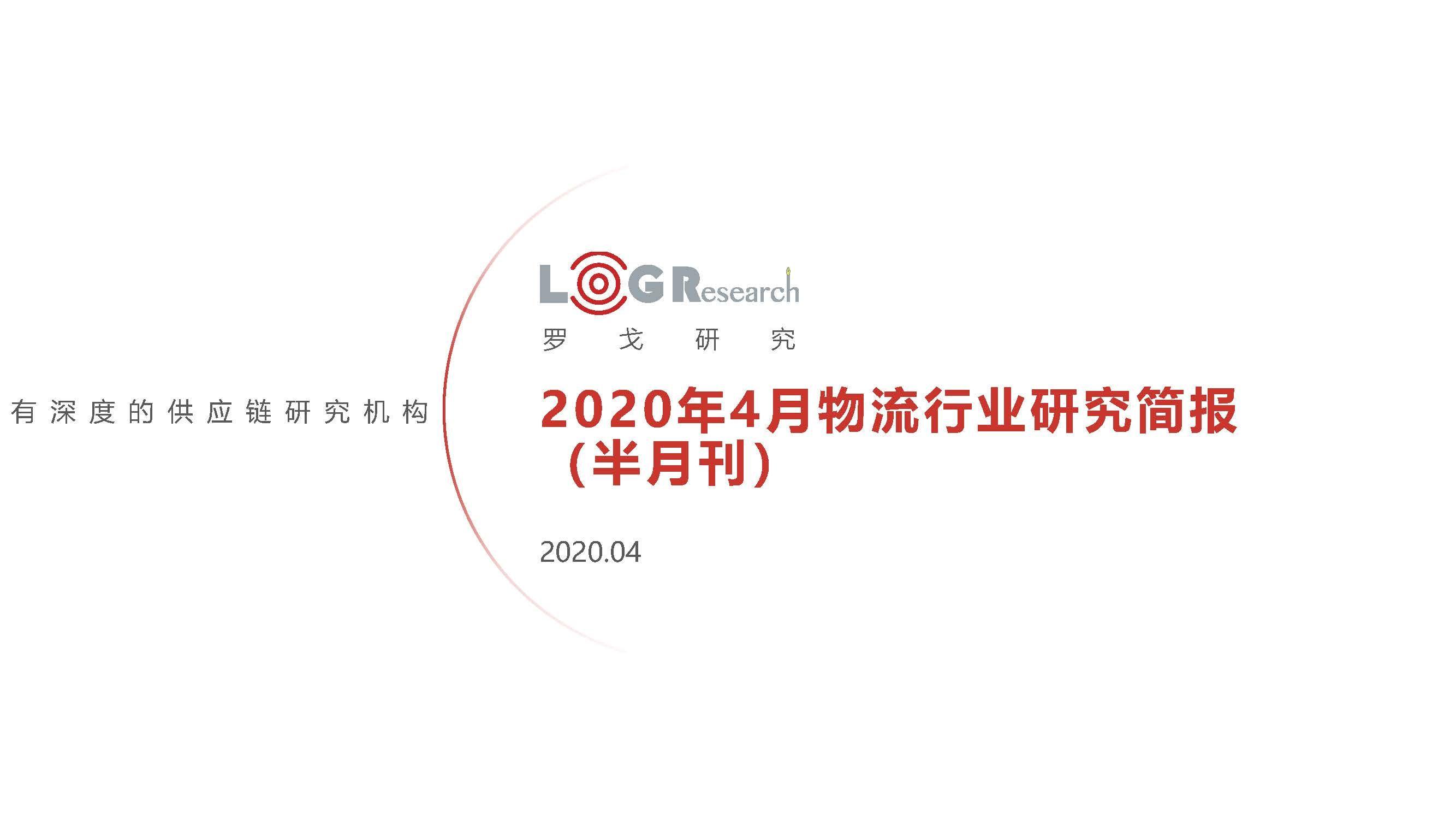 2020年4月物流行業研究簡報(半月刊)