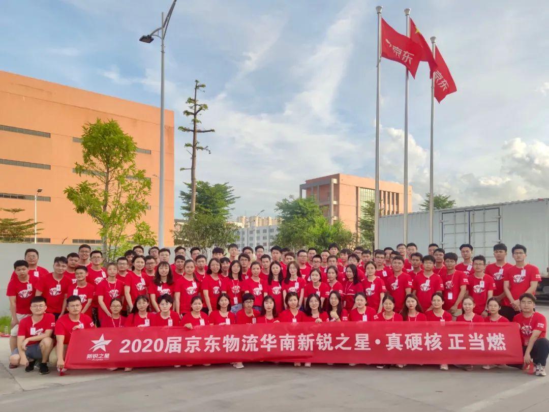 最大规模校招开启,JDL京东物流2021年将招聘超1万名高校毕业生