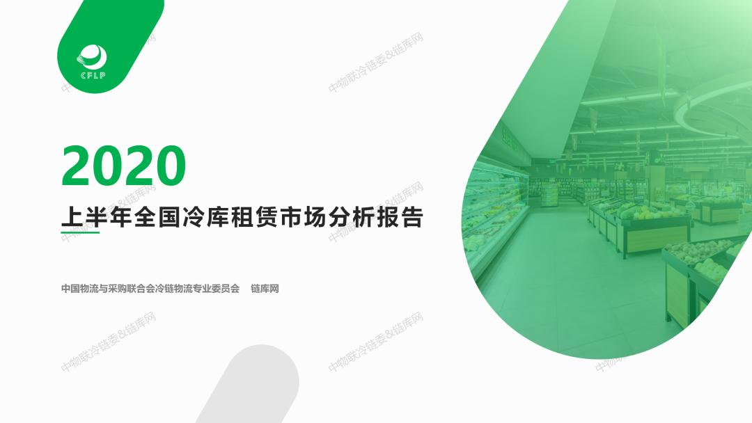 2020上半年全国冷库租赁市场分析报告