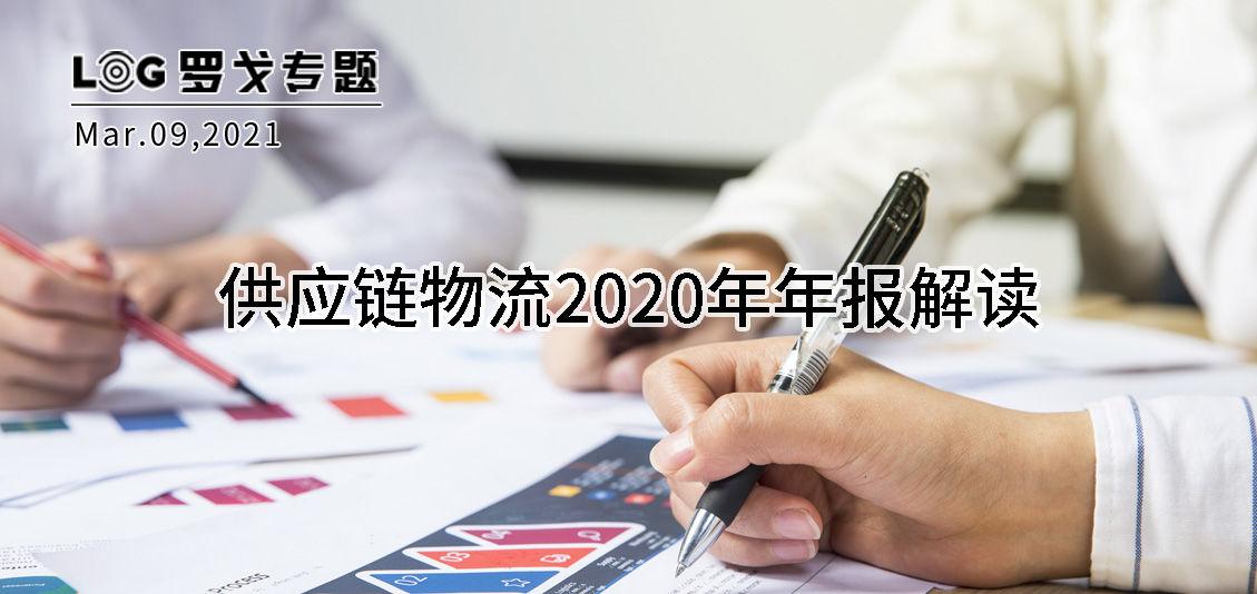 供应链物流2020年年报解读