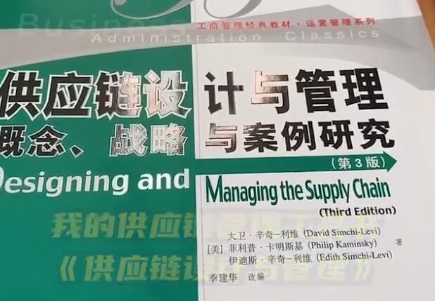 Tracy解讀:我的供應鏈管理工具書《供應鏈設計與管理》