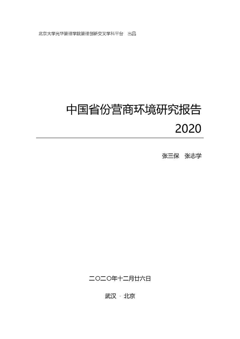 中国31省份营商环境研究报告2020(附PDF下载)