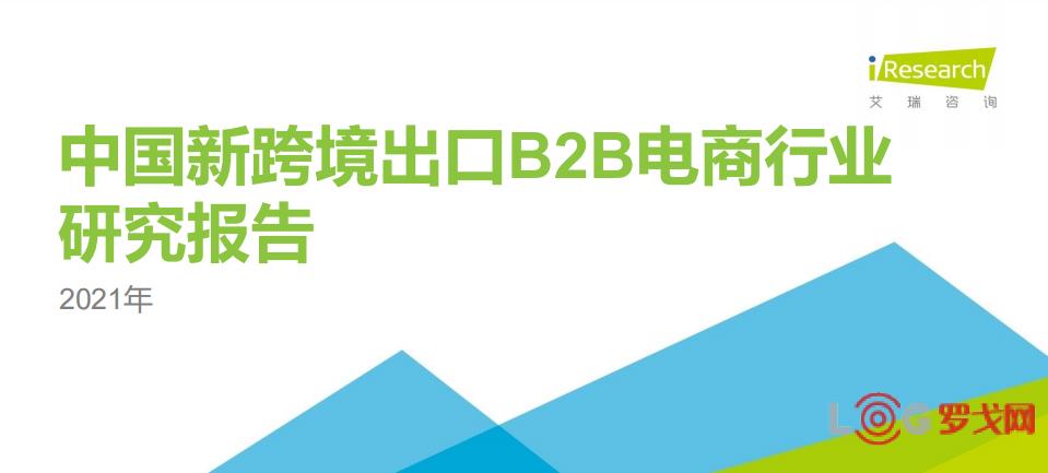 2021年中国新跨境出口B2B电商行业研究报告
