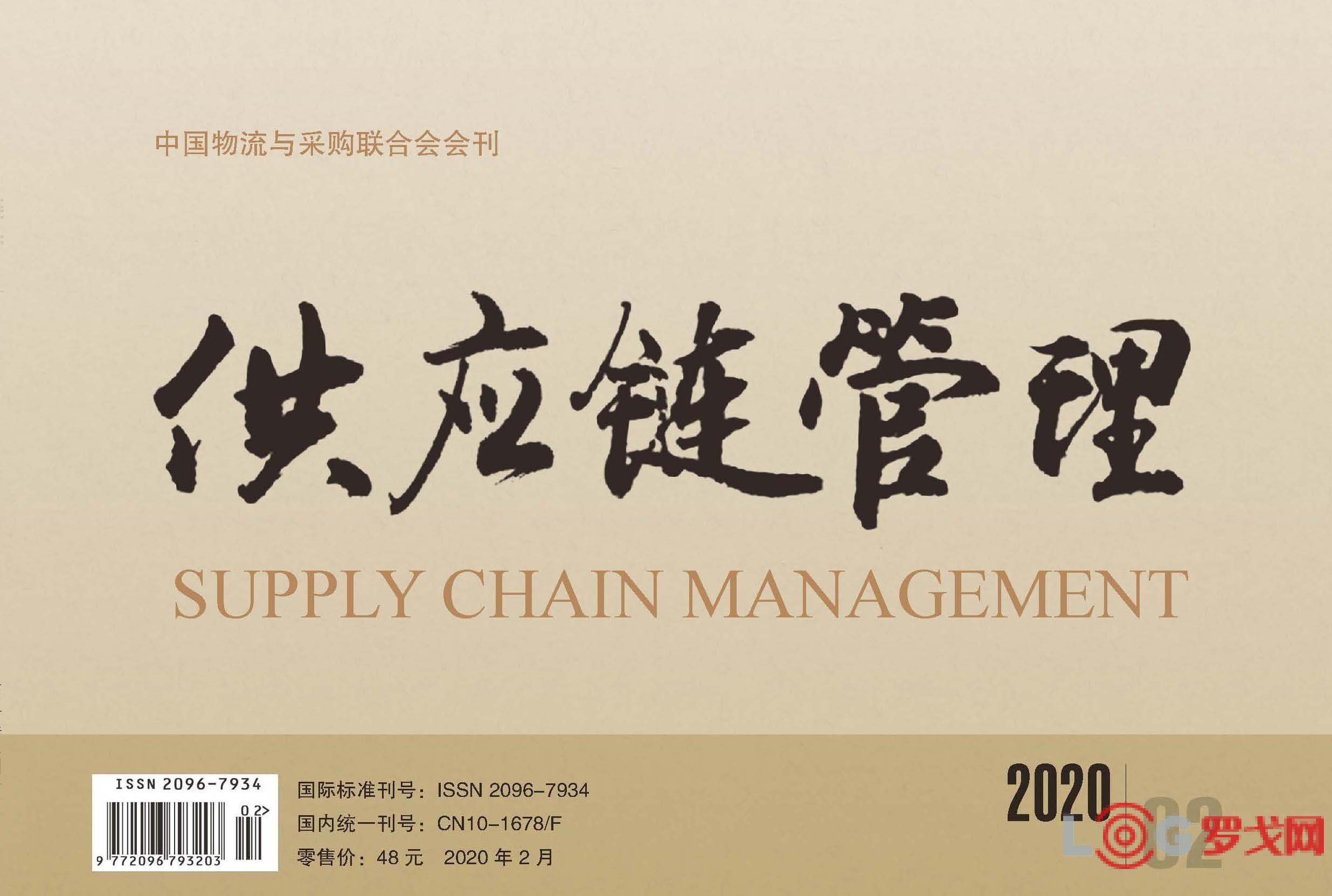中国唯一《供应链管理》杂志电子版 2020-02期