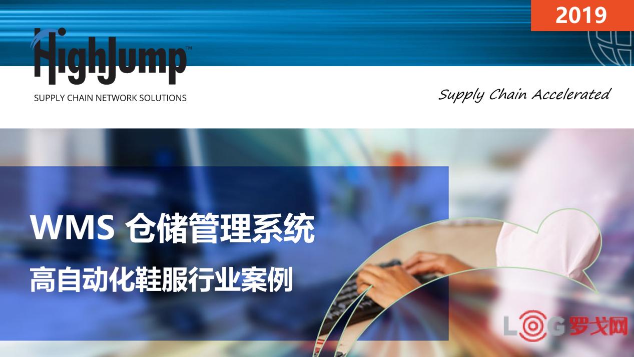 2019 LOG中国智慧仓储创新候选企业——奥康国际