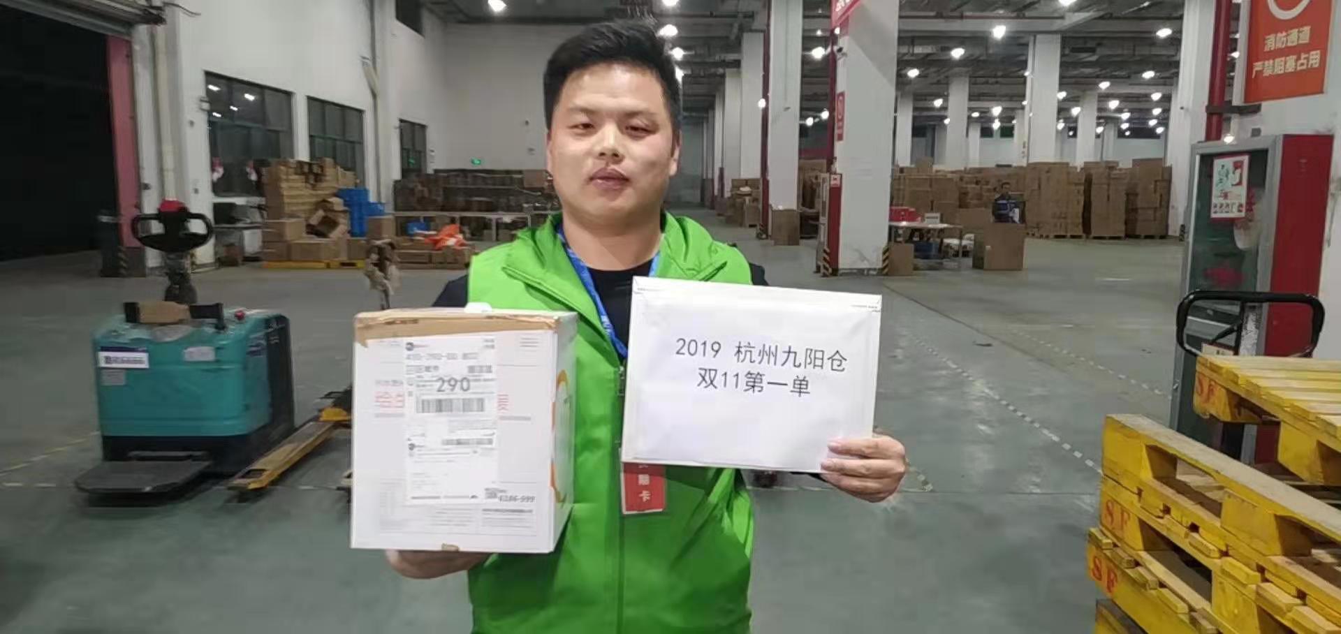 圆通云仓2019双十一第一单,九阳项目先科同学拔得头筹