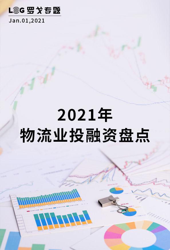 专题 | 2021年物流业投融资盘点