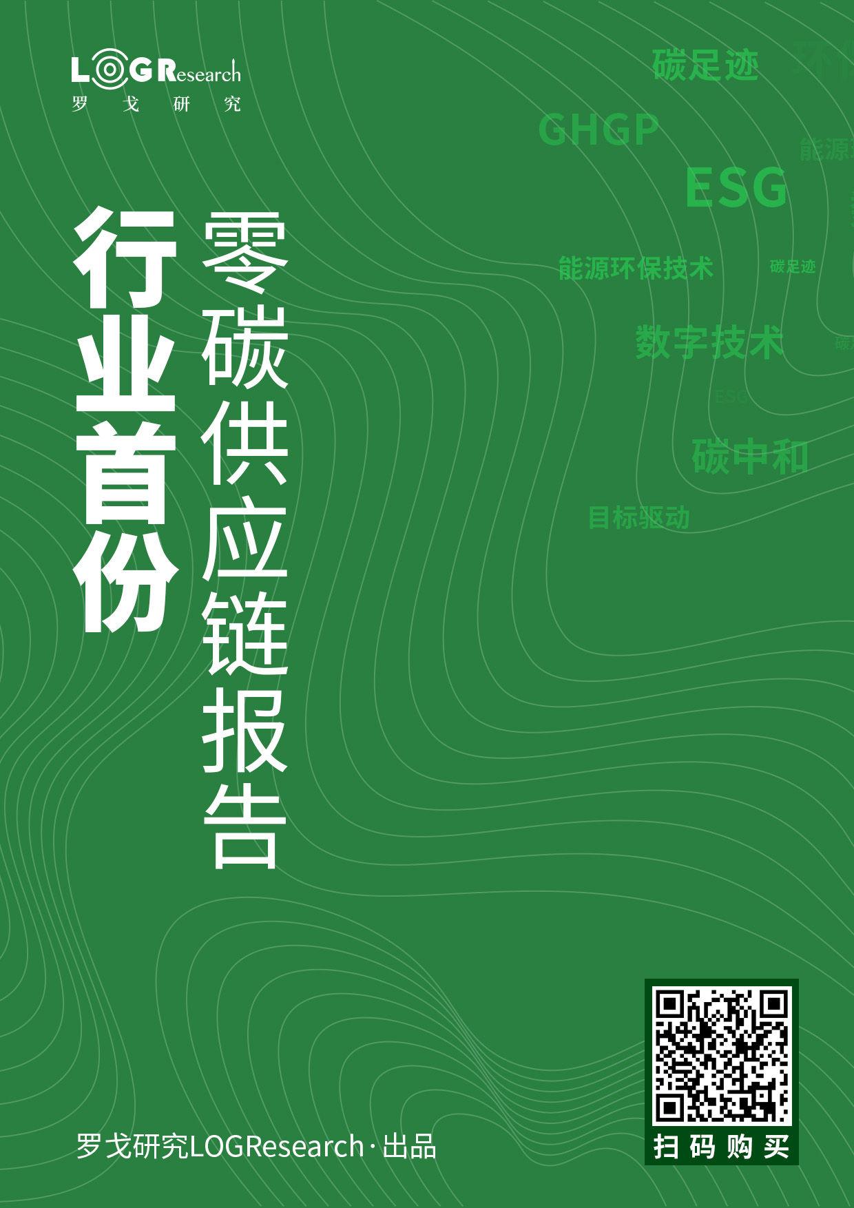 【预售中】罗戈研究独家出品 | 行业首份《供应链零(低)碳转型的综合研究报告》来了!