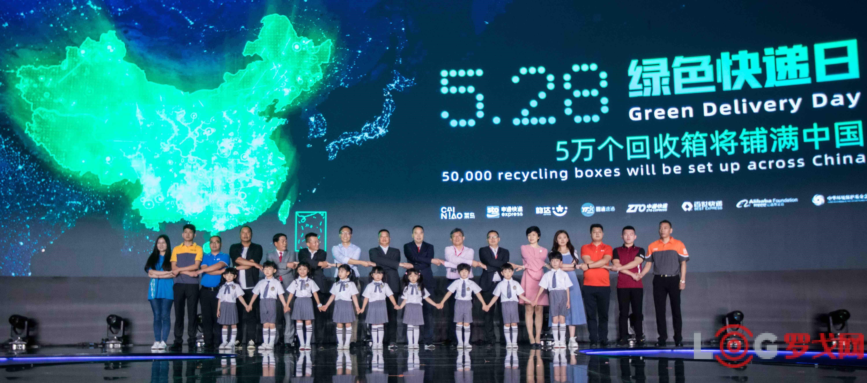 菜鸟联盟共启5.28绿色快递日 将新增5万个绿色回收箱