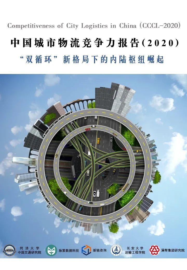 中国城市物流竞争力报告(2020)