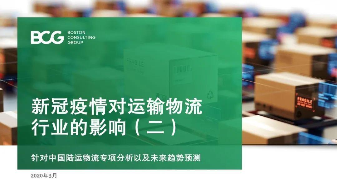 """【战""""疫""""思考二十】新冠疫情对运输物流行业的影响(二)"""