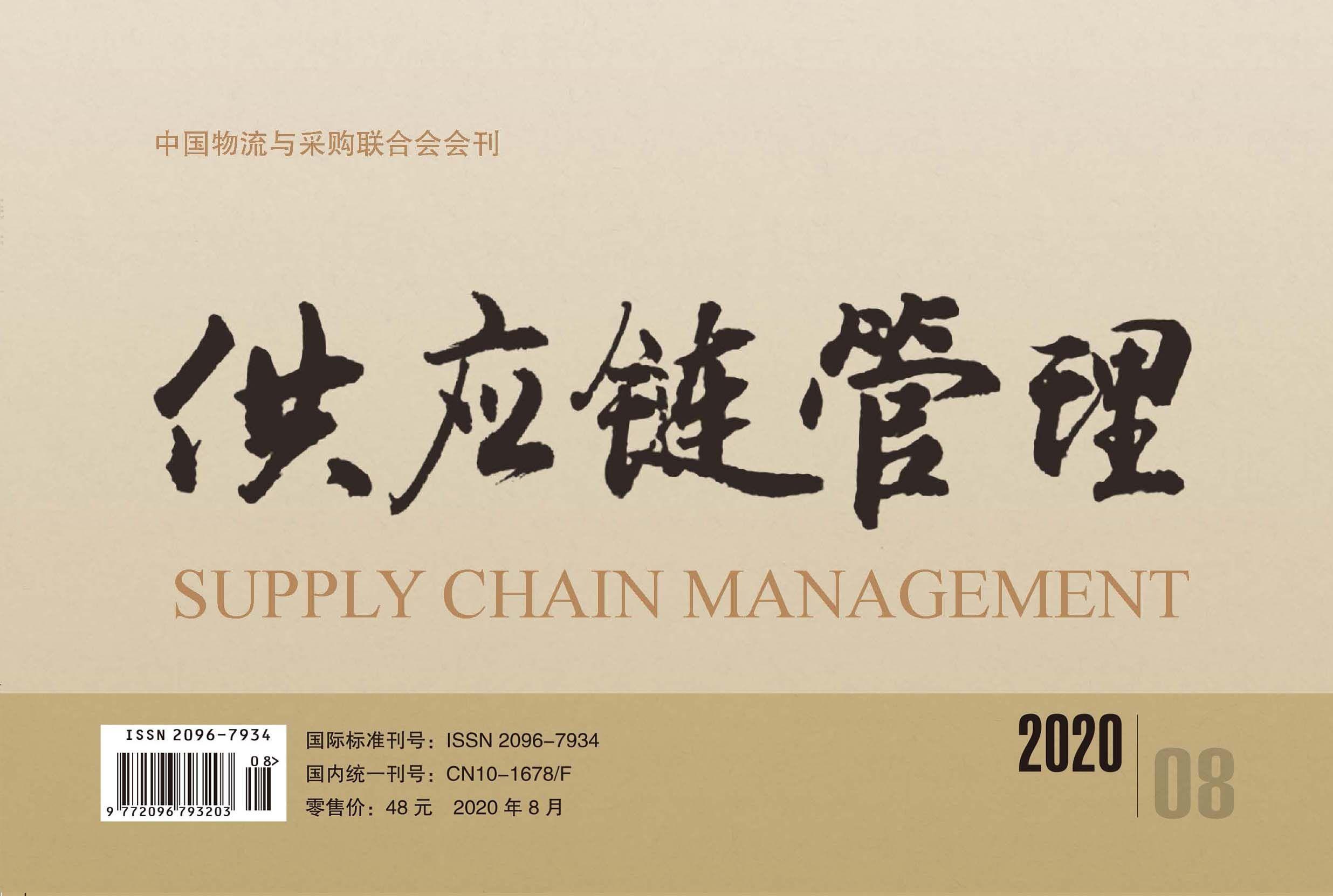 中国唯一《供应链管理》杂志电子版 2020-08期