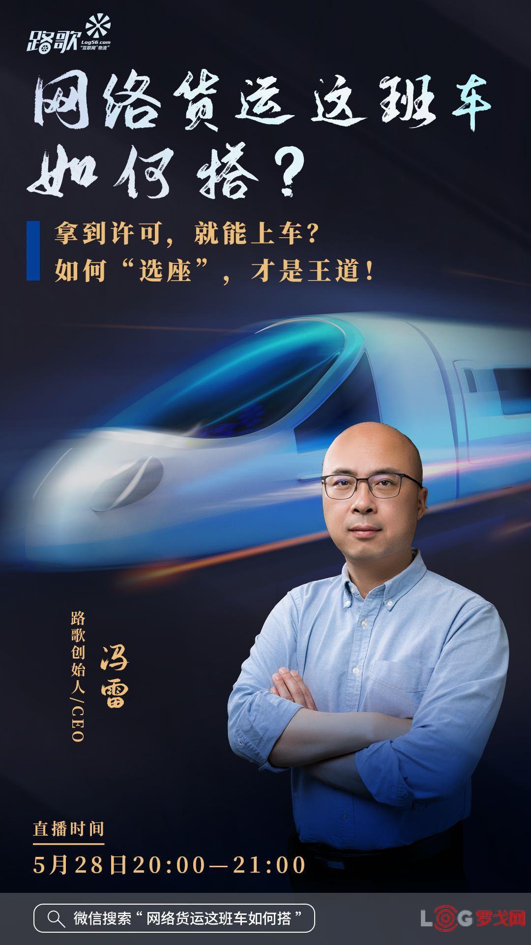 路歌冯雷:网络货运这班车如何搭?