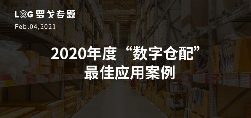 """专题   2020年度""""数字仓配""""最佳应用案例"""
