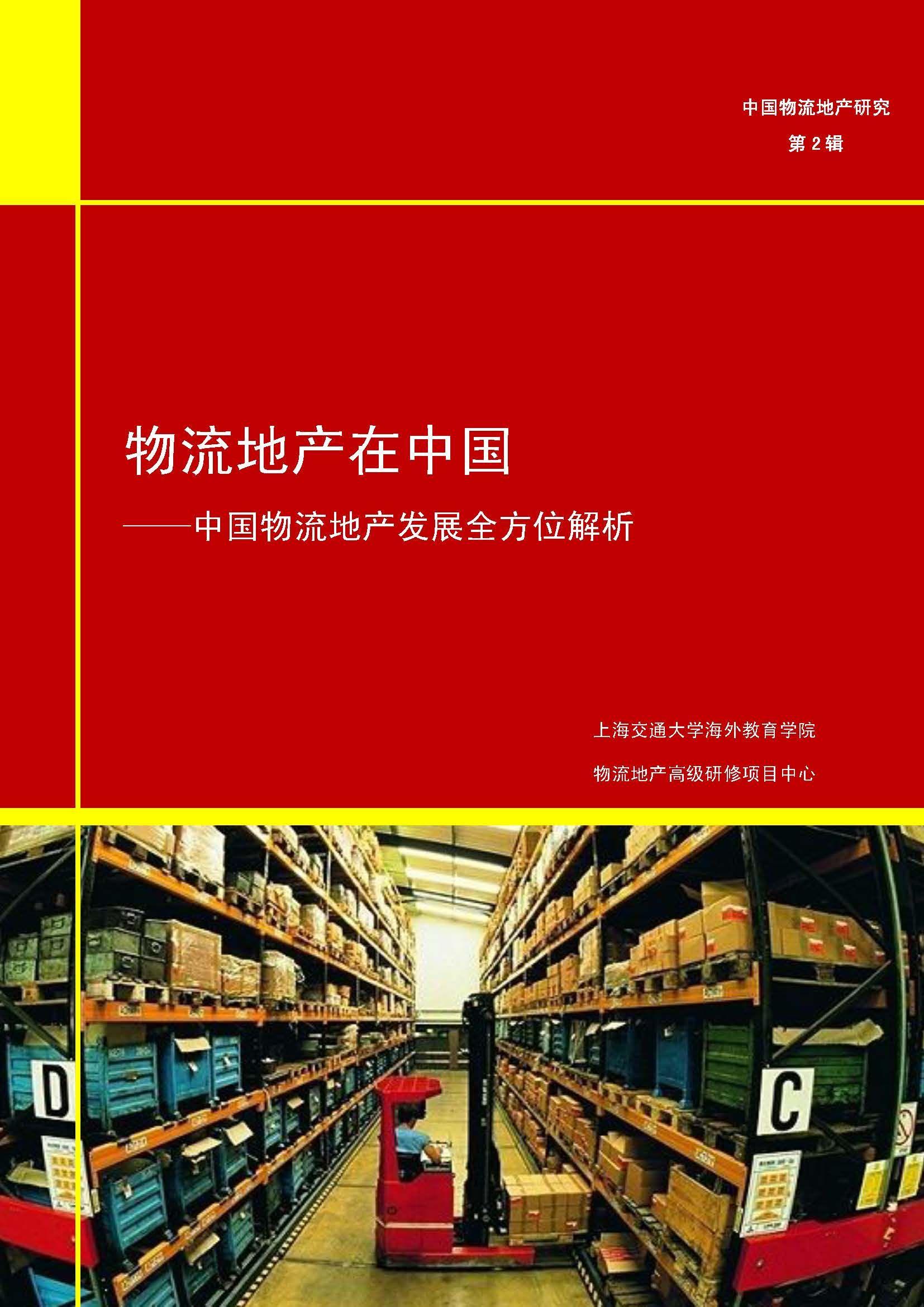 物流地产在中国——中国物流地产发展全方位解析(附完整报告下载)
